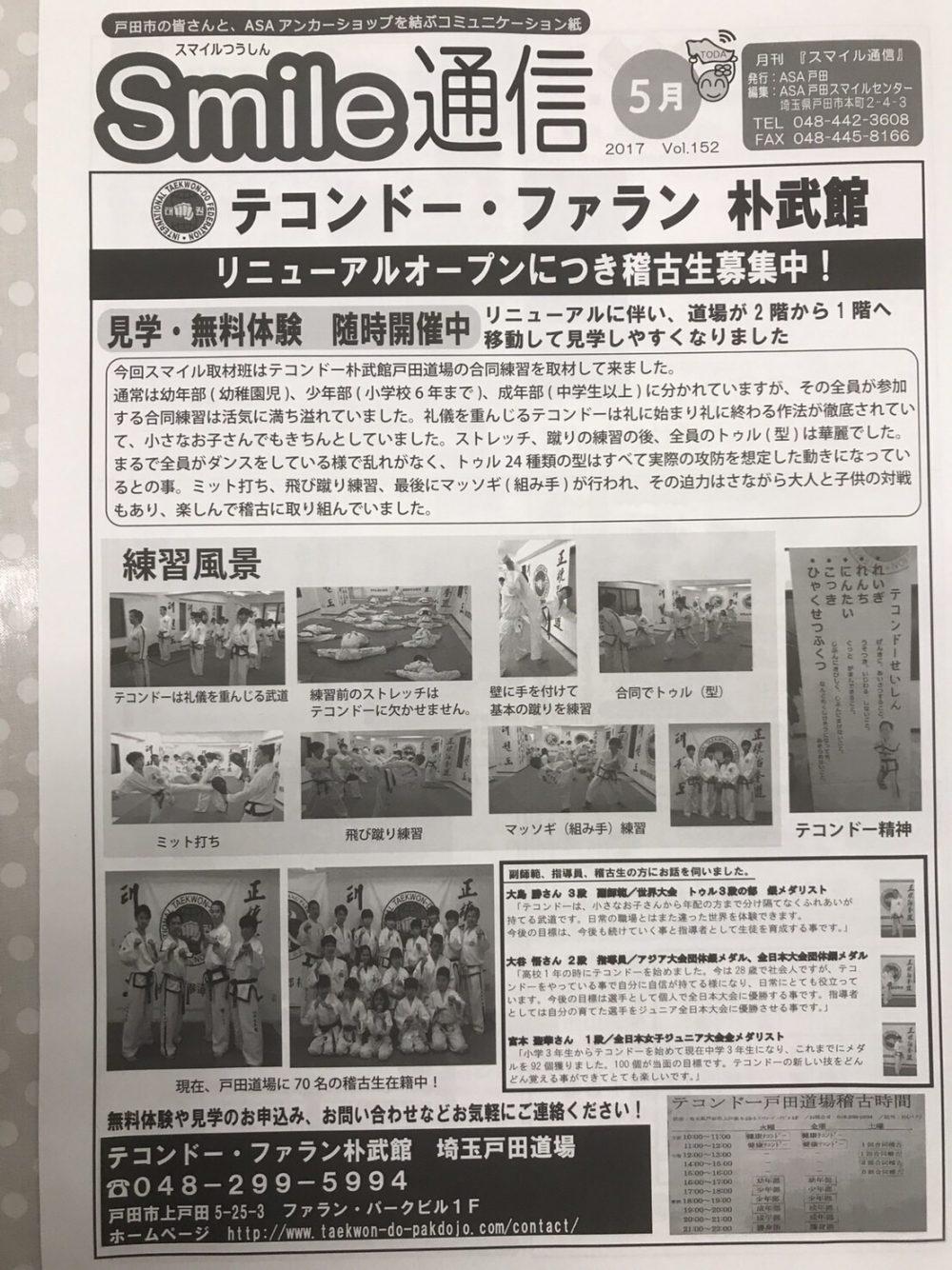 朝日新聞 情報誌 Smile通信 テコンドー記事掲載