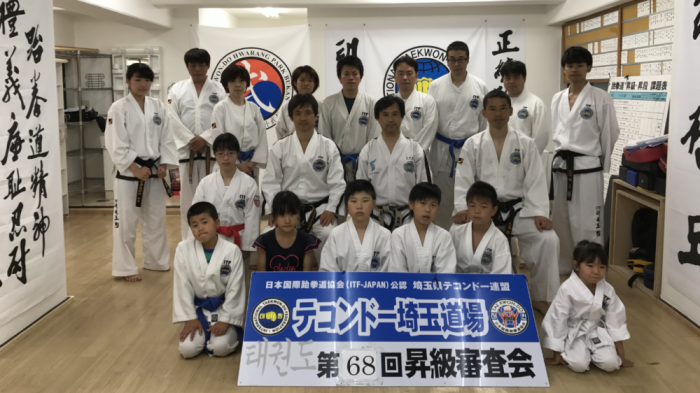 埼玉道場 第68回昇級審査会