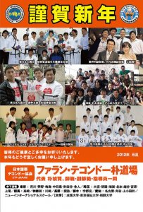 """「正統テコンドーセミナー """"百折不屈2011""""」"""
