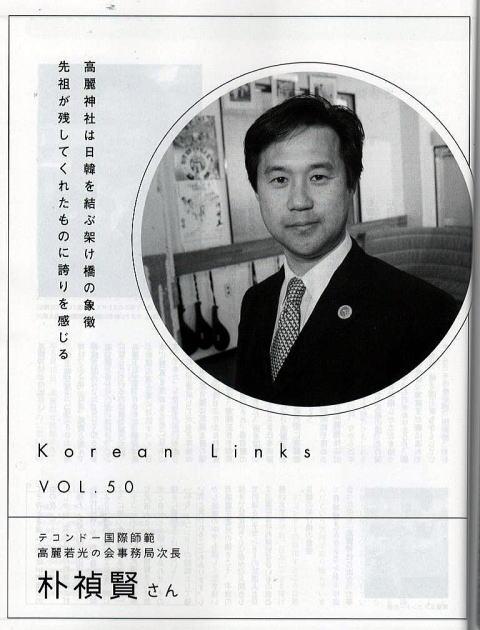 コリアン情報誌 スッカラ 朴禎賢師範 記事掲載