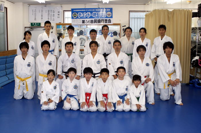 テコンドー埼玉道場 第56回昇級審査会