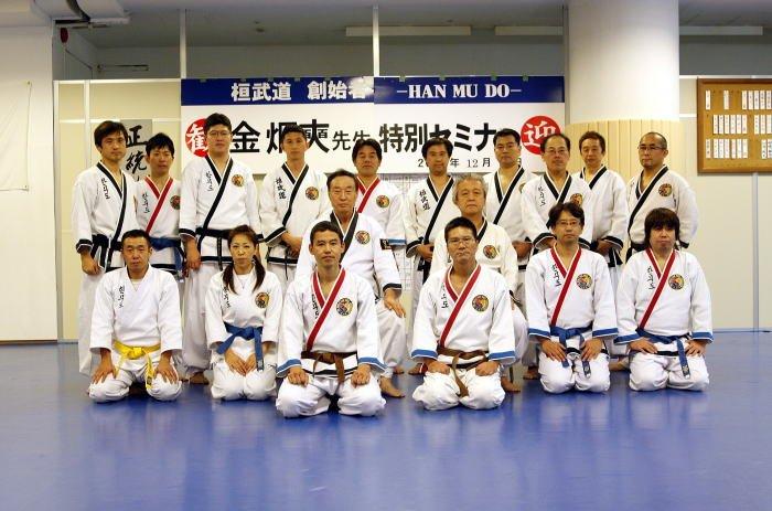 ハンムドー 第3回昇段審査会 金ヒヨン先生 来日特別セミナー2012