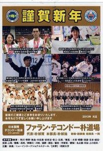 ITF-KOREA ソウル・ヒョンム道場 訪問