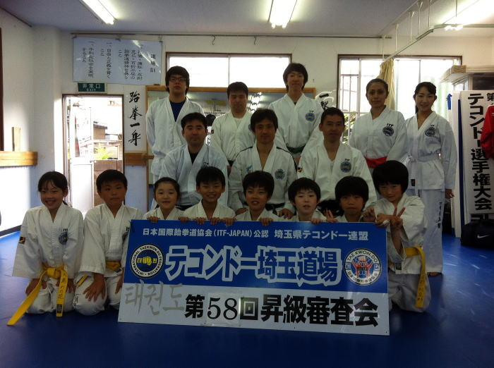 テコンドー埼玉道場 第58回昇級審査会