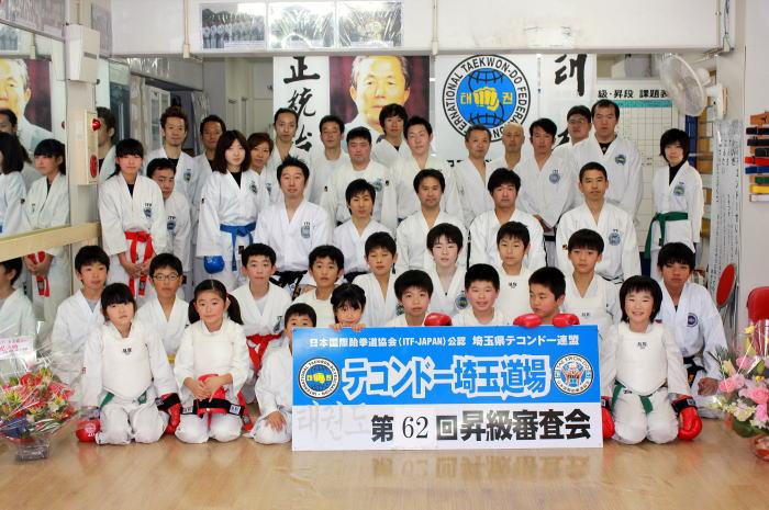 埼玉道場 第62回昇級審査・仮昇段審査会