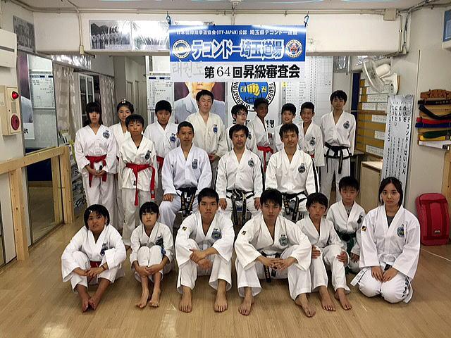 埼玉道場 第64回昇級・仮昇段審査会