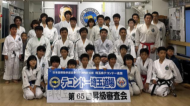埼玉道場 第65回昇級審査・仮昇段審査会
