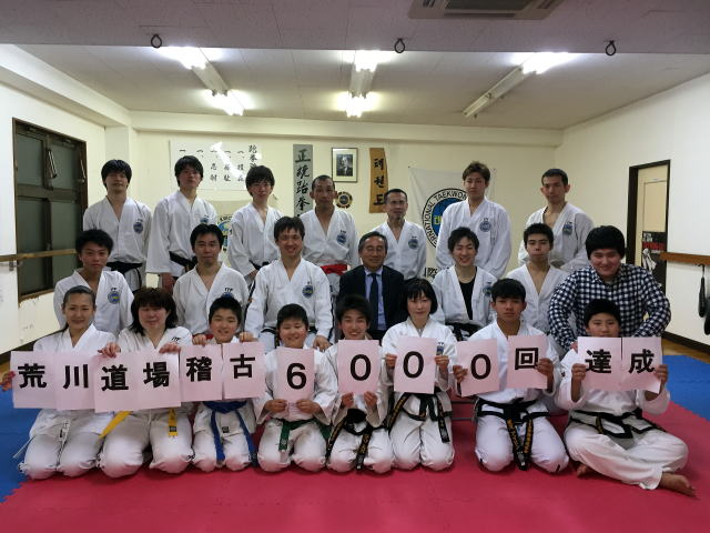 荒川道場 稽古6,000回達成!!