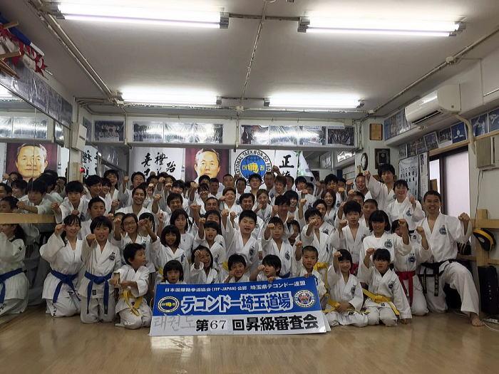 戸田道場 第67回昇級審査会