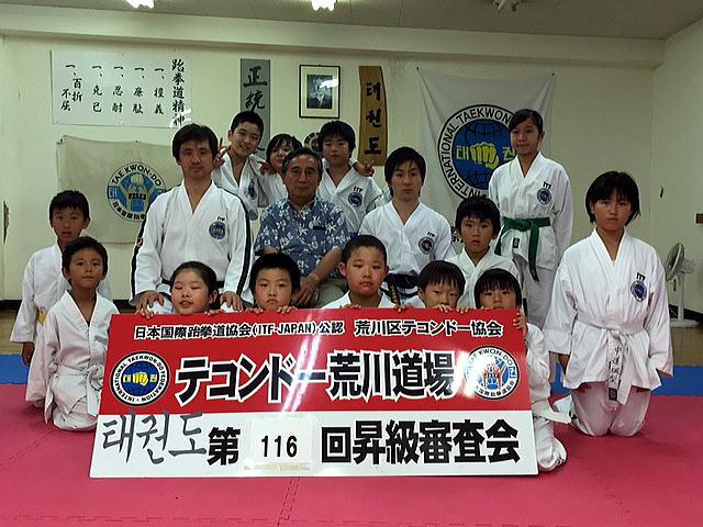 高崎道場 第26回昇級審査会