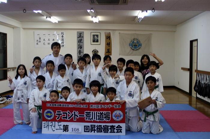 荒川道場 第108回昇級審査会