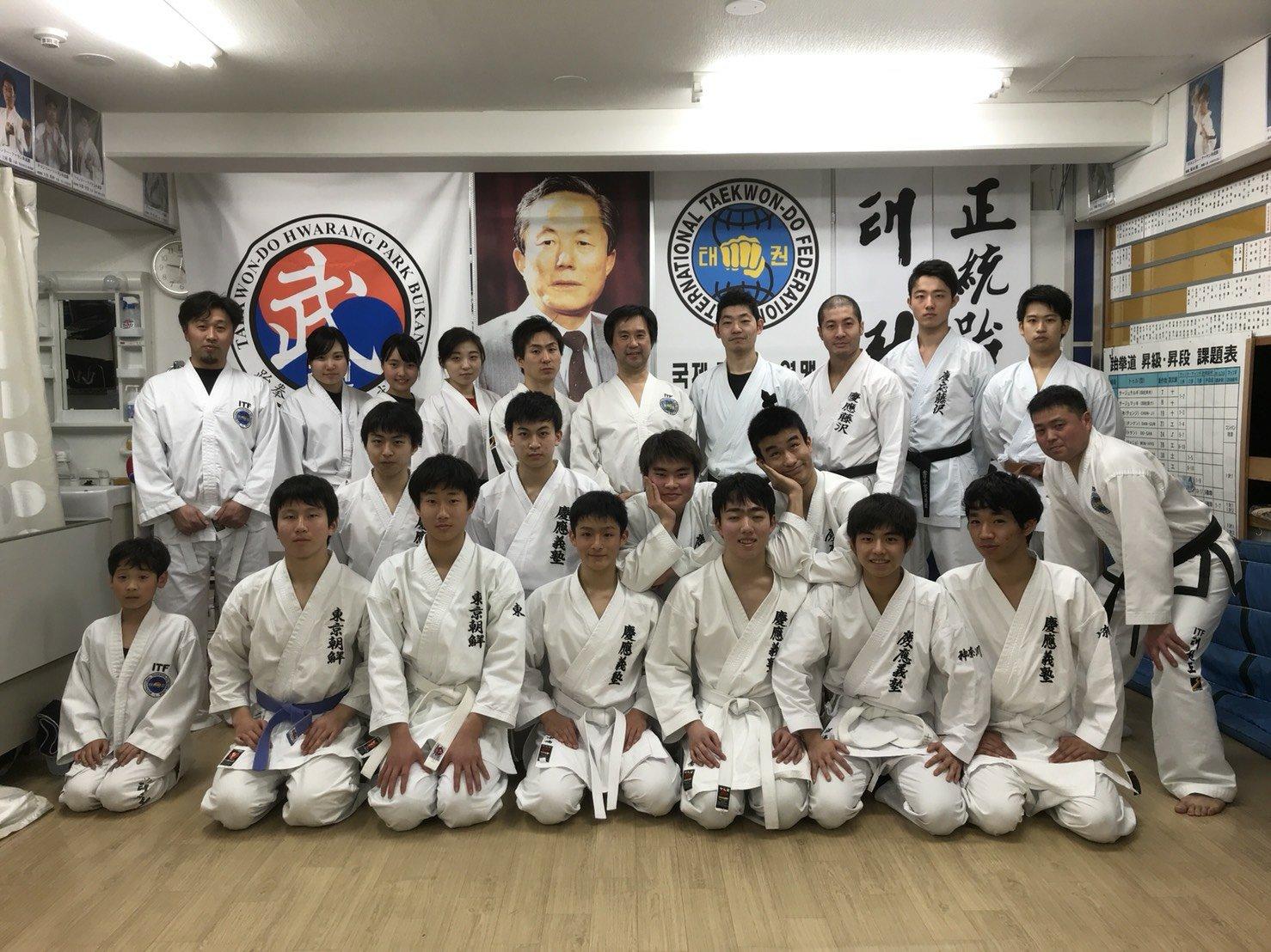 慶應義塾 高等学校空手部 テコンドー特別セミナー