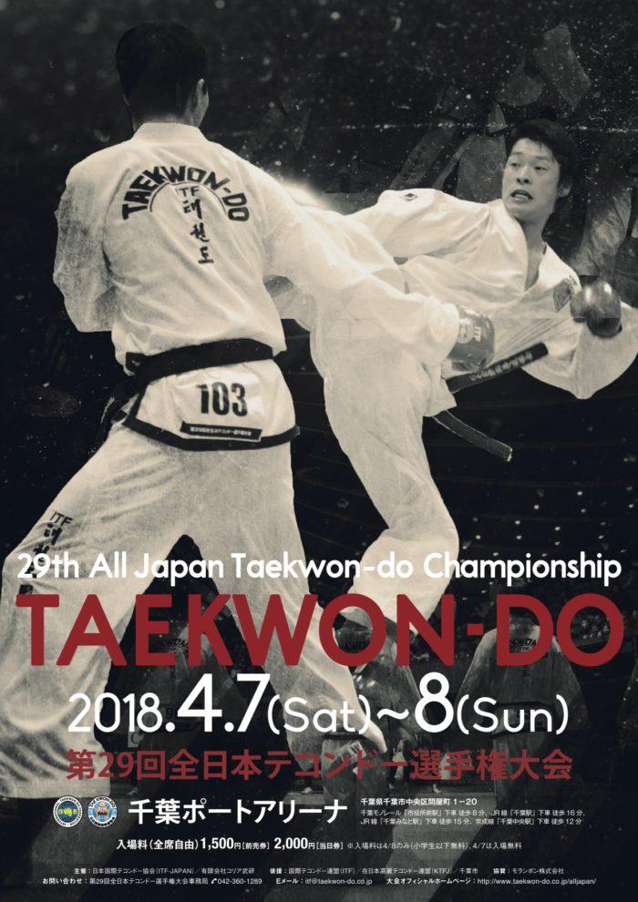 全日本大会出場選手