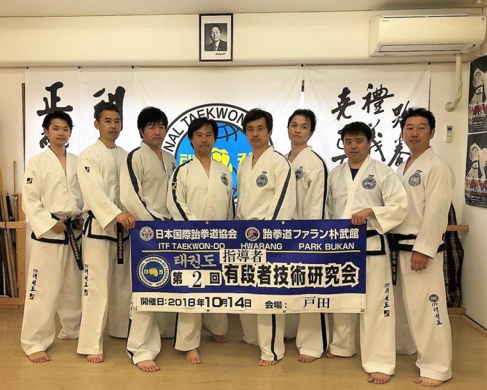 第2回 朴武館 指導者合同練習会