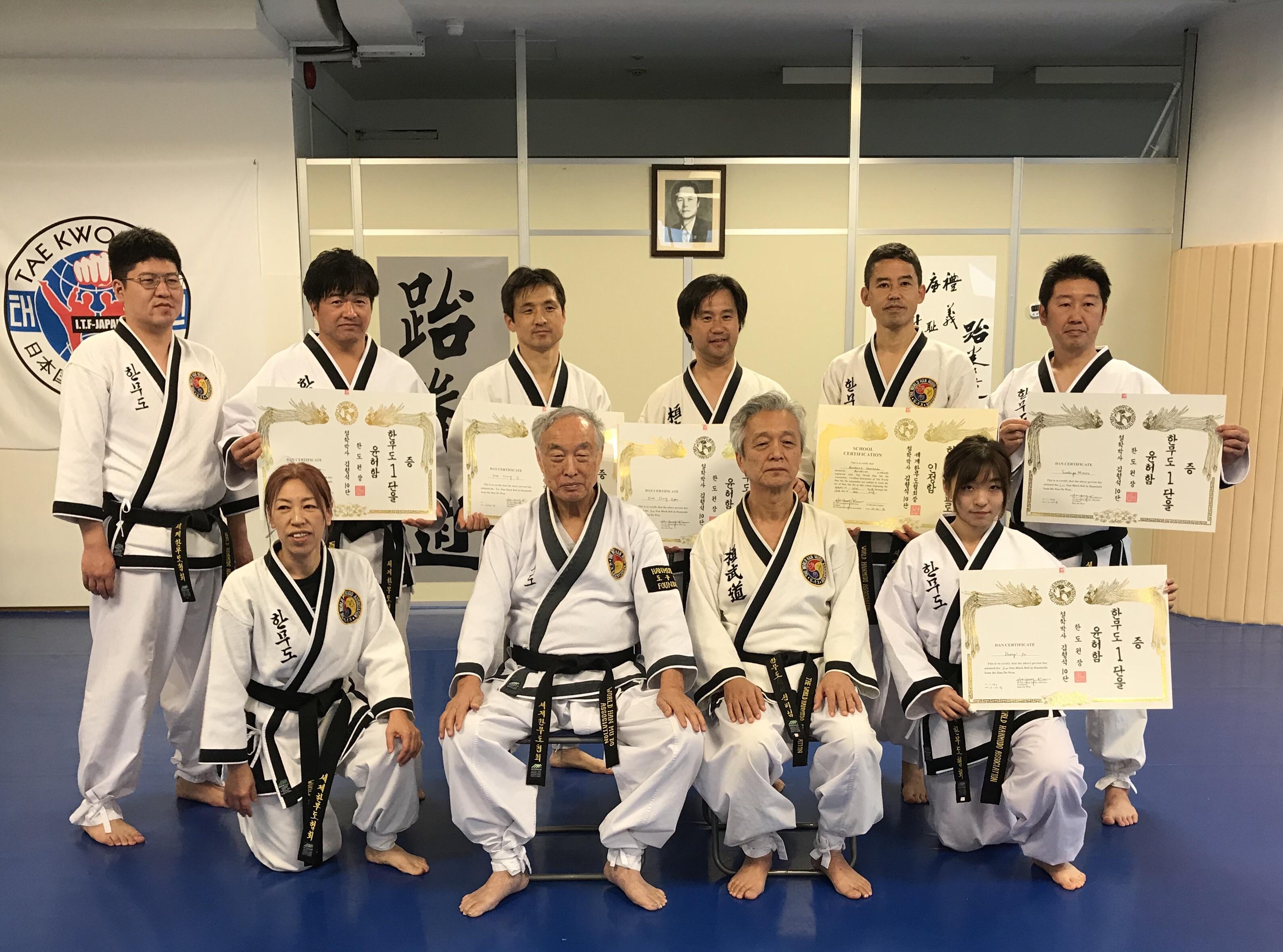ハンムドー創始者金ヒヨン先生 来日セミナー2018 (昇段審査会)