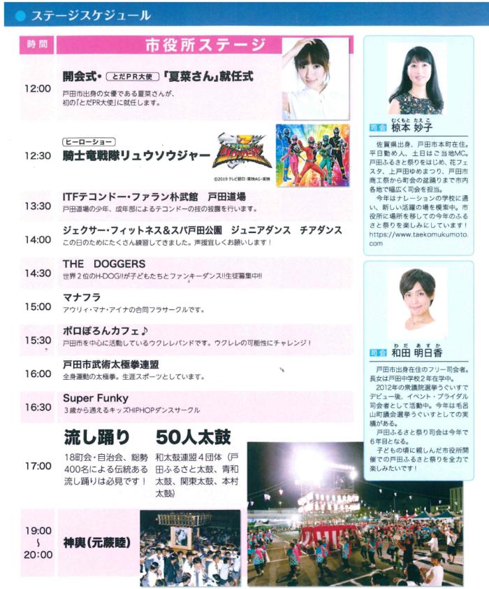 戸田市ふるさと祭り演武(8月17日)のお知らせ