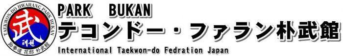 埼玉,東京の武道,格闘技,習い事ならテコンドー・ファラン朴武館
