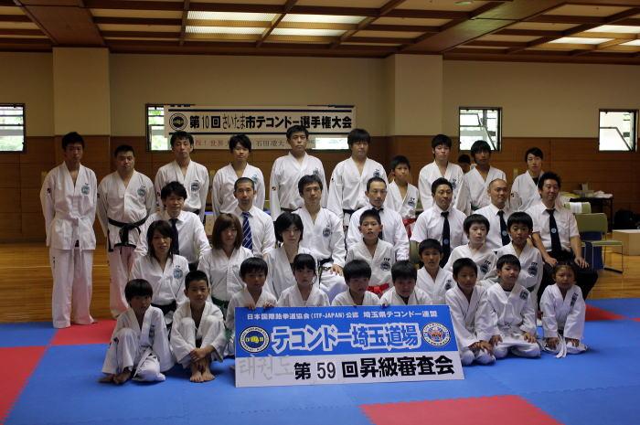 テコンドー埼玉道場 第59回昇級審査会
