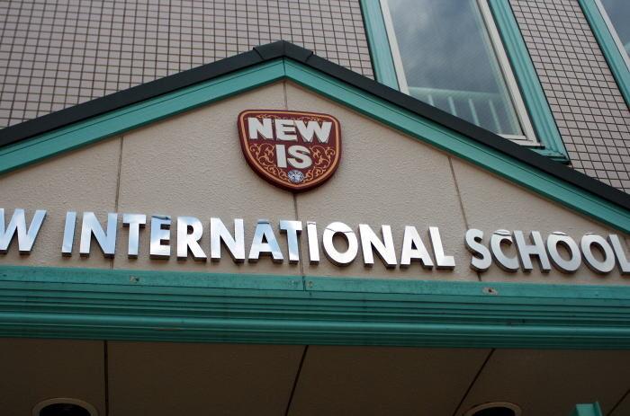 ニューインターナショナルスクール(池袋)視察、打ち合わせ