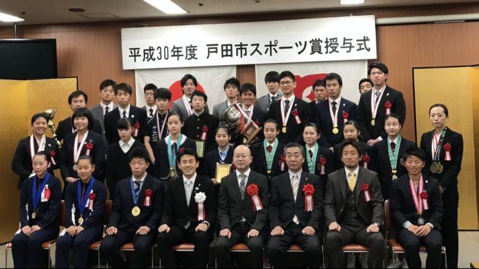 戸田市スポーツ賞授与式