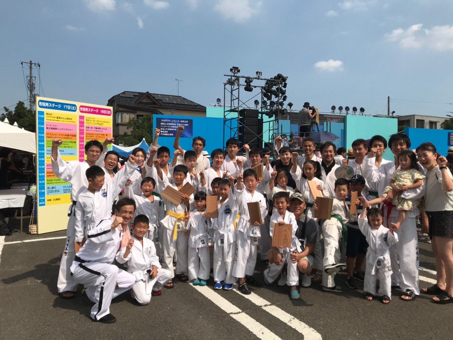 戸田市ふるさと祭り演武