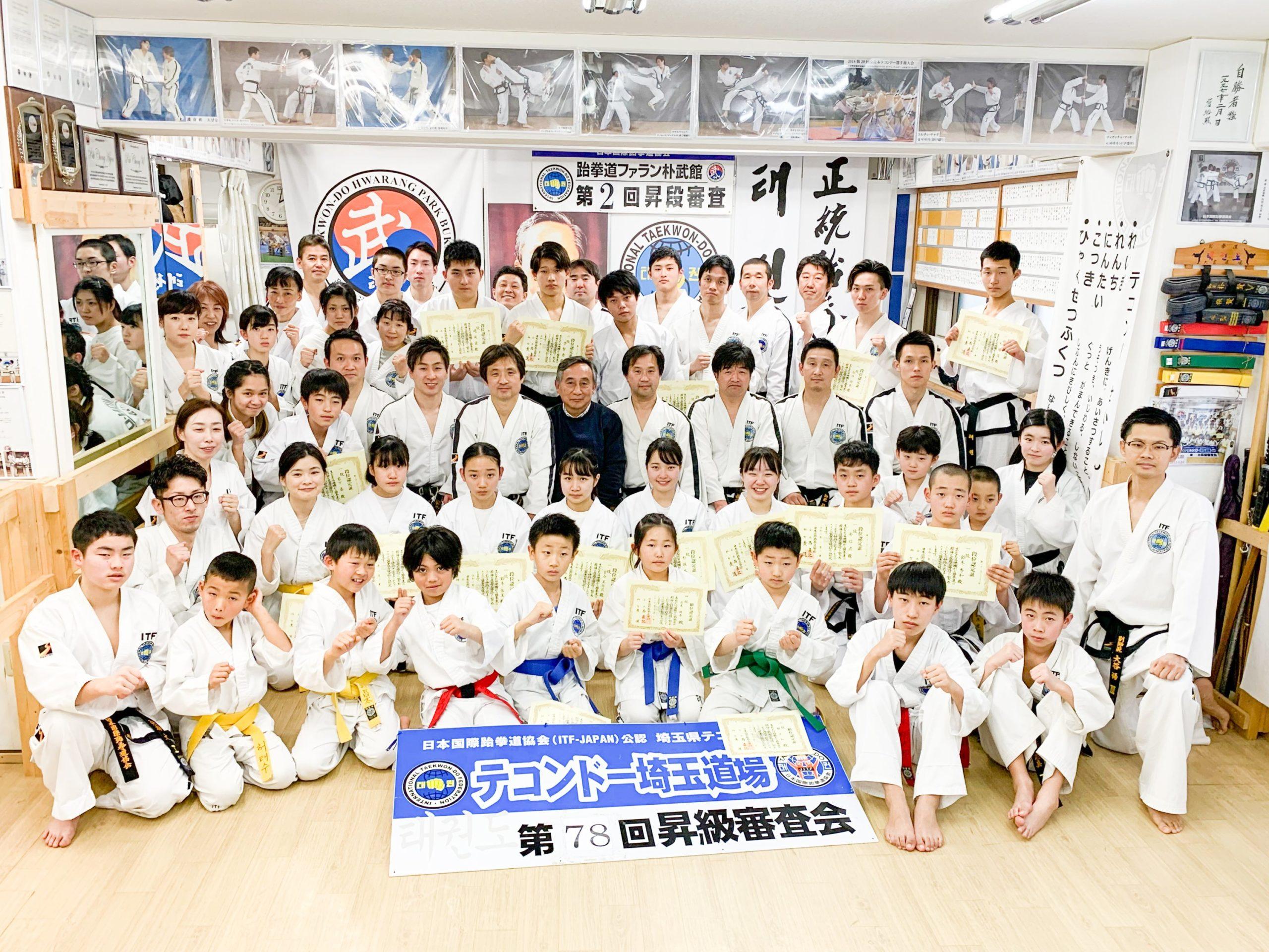 テコンドー・ファラン朴武館第2回昇段審査・第78回昇級審査
