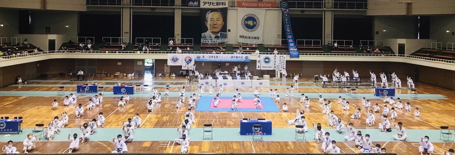 第18回埼玉県テコンドー選手権大会