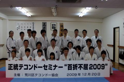 """「正統テコンドーセミナー """"百折不屈2009""""」"""