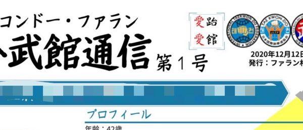 朴武館通信発行のお知らせ