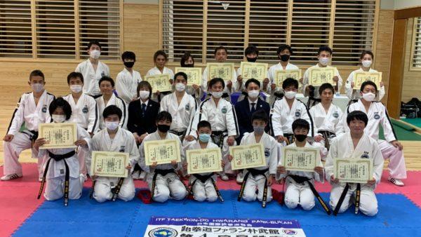 ITF-JAPAN 昇段審査会 テコンドー・ファラン朴武館第4回昇段審査