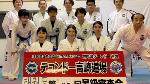 高崎道場 第35回昇級審査会