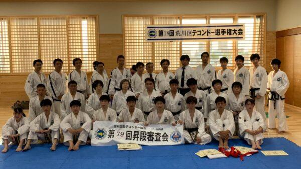 第79回昇段審査会(関東地区)