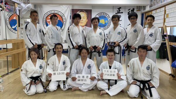 第13回 朴武館 指導者合同練習会